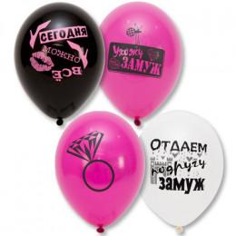 Воздушные шары Прикольные на девичник (Ухожу замуж)