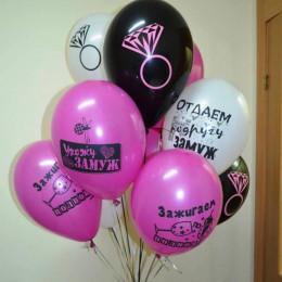 Воздушные шары Прикольные на девичник (Ухожу замуж) - дополнительное фото #2