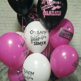 Воздушные шары Прикольные на девичник (Ухожу замуж) - дополнительное фото #4