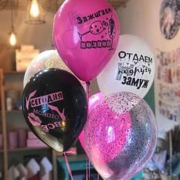 Воздушные шары Прикольные на девичник (Ухожу замуж) - дополнительное фото #1