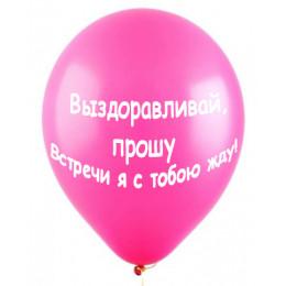 Шары Розовые, с пожеланиями выздоровления
