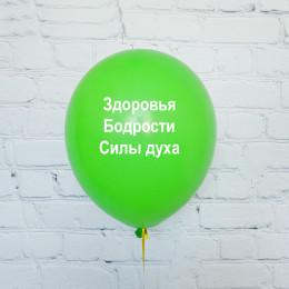 Шары Зеленые, с пожеланиями выздоровления