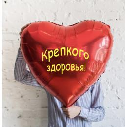Шарик-сердце большой красный, Крепкого здоровья