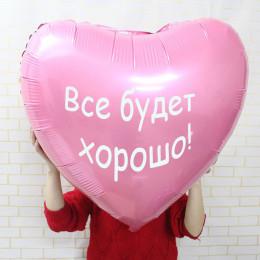 Шарик-сердце большой розовый, Всё будет хорошо