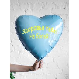 Шарик-сердце голубой, Здоровья тебе, не болей