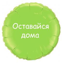 Шарик-круг салатовый, Оставайся дома