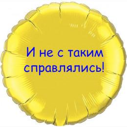 Шарик-круг Желтый И не с таким справлялись