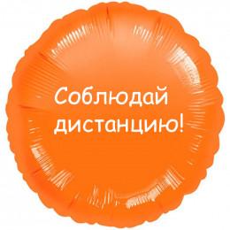 Шарик-круг оранжевого цвета, Соблюдай дистанцию