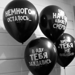 Воздушные шары с оскорблениями, чёрные - дополнительное фото #3