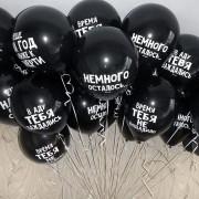 Воздушные шары с оскорблениями, чёрные - дополнительное фото #2