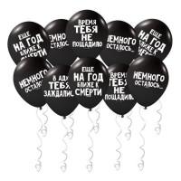 Воздушные шары с оскорблениями, чёрные