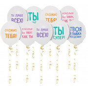 Воздушные шары Хвалебные, цветные