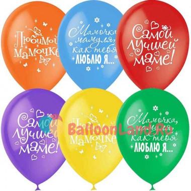Воздушные шары 'Любимой маме'