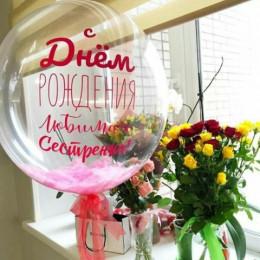 Шар-пузырь Розовые перья - дополнительное фото #1
