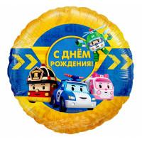 Шар-круг С днем рождения (Робокар Поли с друзьями)