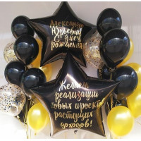 Композиция из шаров со звездами и вашими пожеланиями для руководителя