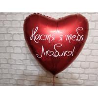 Сердце большое фольгированное сатин с вашей надписью, 81 см