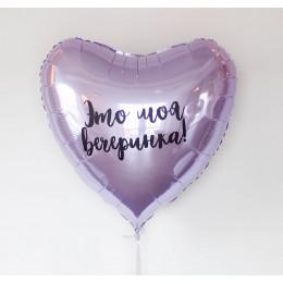 Сердце среднее фольгированное с вашей надписью, 46 см