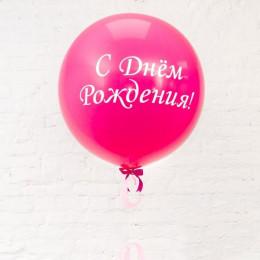 Большой латексный шар с вашей надписью, 61 см