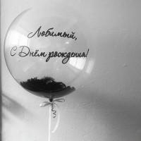 Шар-пузырь с перьями и вашей надписью, 60 см