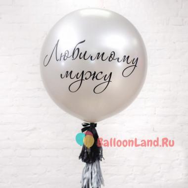 Большой латексный шар металлик с вашей надписью, 91 см