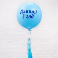 Большой латексный шар с вашей надписью, 91 см