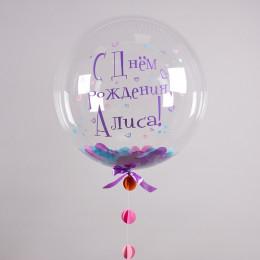 Шар-пузырь с разноцветными конфетти и вашей надписью, 60 см