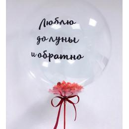 Шар-пузырь с однотонными конфетти и вашей надписью, 60 см