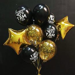Букет чёрно-золотых шаров с оскорбительными поздравлениями