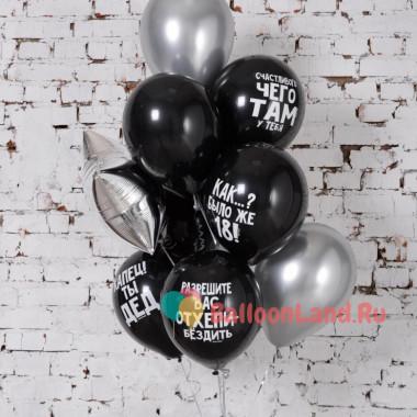 Букет гелиевых шаров с оскорбительными поздравлениями