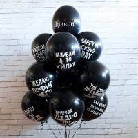 Букет чёрных шариков с оскорблениями и вашей надписью