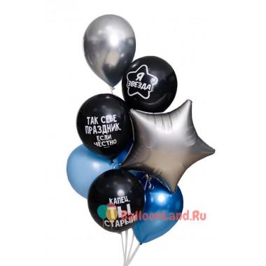 Букет шариков на День Рождения с оскорблениями