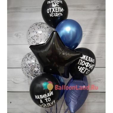 Букет воздушных шаров с прикольными поздравлениями