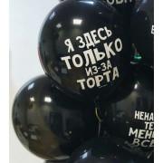Воздушные шары с оскорблениями, чёрные - дополнительное фото #1