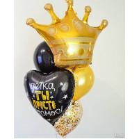 Букет шариков с короной и сердцем с надписью