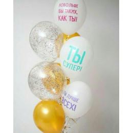Фонтан из гелевых шариков с хвалебными надписями и шарами с конфетти