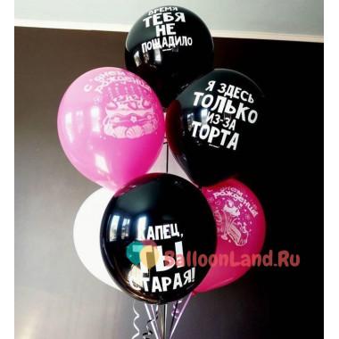 Букет шариков с прикольными надписями для девушки на День Рождения