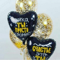 Букет шаров с сердцами с надписями и шарами с конфетти