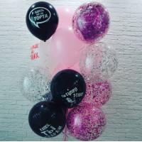 Букет из шаров с гелием с конфетти и шарами с прикольными надписями