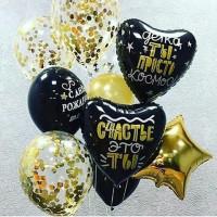 Сет из шариков с гелием с сердцами с надписями, звездой и шарами с конфетти