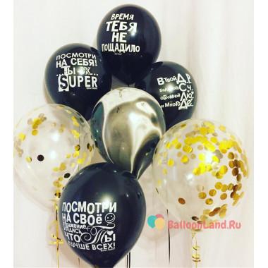 Букет из гелиевых шаров с юмористическими надписями и шарами с конфетти