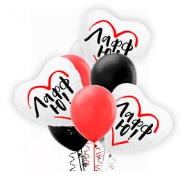Букет гелевых шариков с сердцами с надписью Лафф Ю