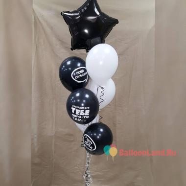 Букет из шаров в черно-белой гамме со звездой и надписями