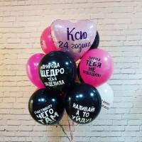 Букет шариков с гелием с прикольными надписями и сердцем с вашими поздравлениями