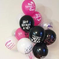 Букет шариков на День Рождения для нее с оскорблениями