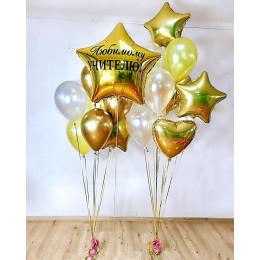 Композиция из воздушных шаров любимому учителю с золотыми сердцами и звездами