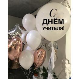Композиция из шариков с большим белым шаром на День учителя
