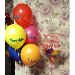 Композиция из гелиевых шаров с шаром с перьями классному руководителю с комплиментами