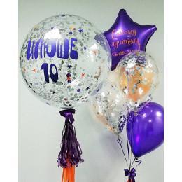 Сет из гелевых шариков сыну на десять лет с большим шаром с конфетти