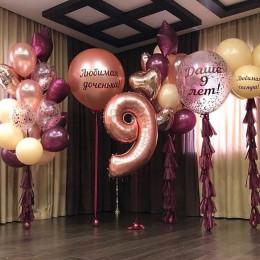 Композиция из шариков с большими шарами с вашими поздравлениями доченьке на девять лет